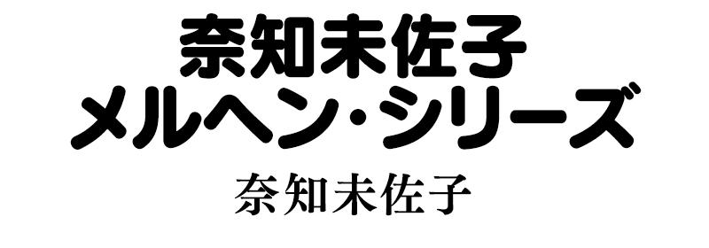 奈知未佐子メルヘン・シリーズ