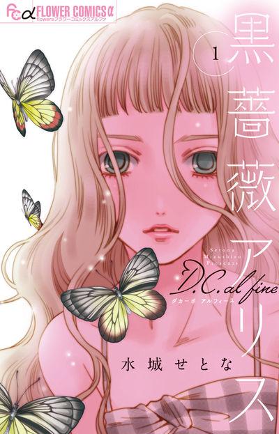黒薔薇アリスD.C. al fine 1巻