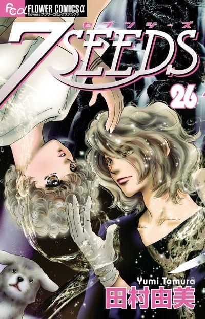 7SEEDS 26巻