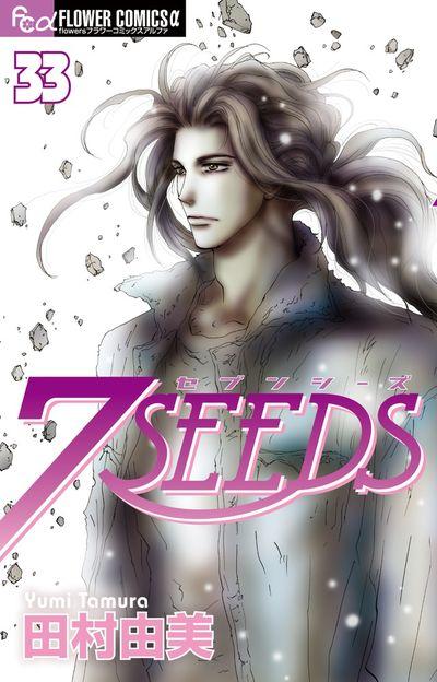 7SEEDS 33巻