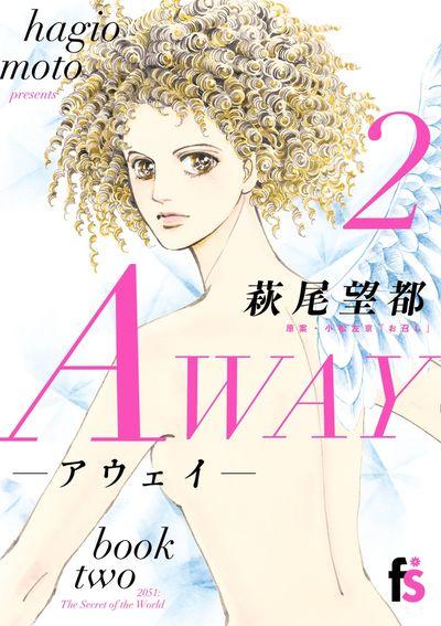 Away -アウェイ- 2巻<br>(原案・小松左京『お召し』)