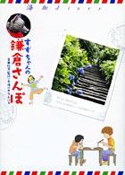 海街diary すずちゃんの鎌倉さんぽ