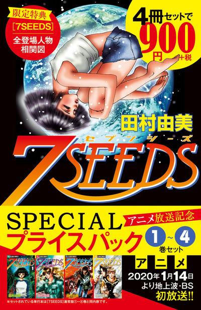 『7SEEDS』1~4巻 アニメ放送記念 SPECIALプライスパック