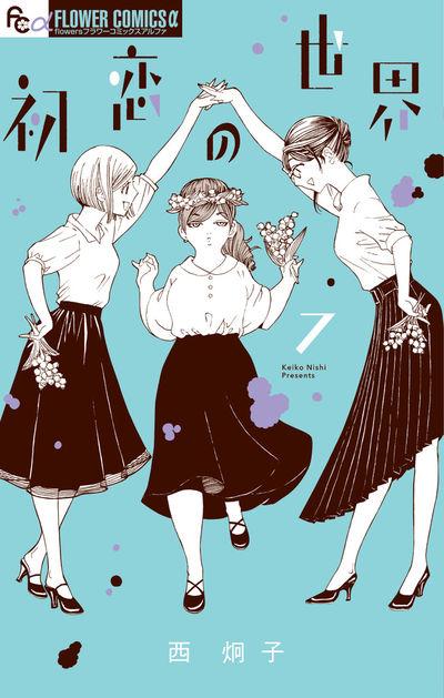 初恋の世界 7巻