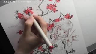 渡瀬悠宇先生『新装版 櫻狩り』カバーイラスト描きおろし風景の動画を公開中!