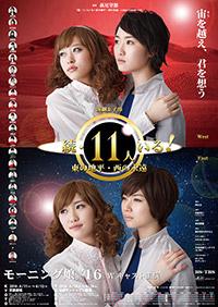 萩尾望都先生原作の舞台「続・11人いる!東の地平・西の永遠」のおしらせ