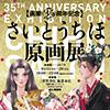 さいとうちほ先生 画業35周年記念 原画展&サイン会開催!