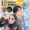 【お詫びとお知らせ】小玉ユキ先生コミックス「青の花 器の森」2巻発売日 表紙での誤りについて