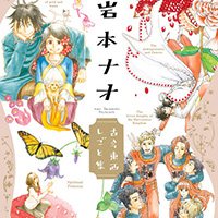 岩本ナオ先生 画業15周年記念本「岩本ナオ 古今東西しごと集」発売!