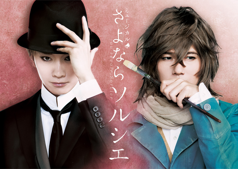 ミュージカル「さよならソルシエ」追加キャスト&キャストキャラ写真公開!!