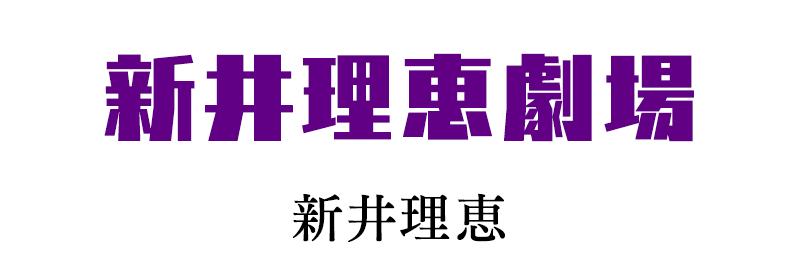 新井理恵劇場