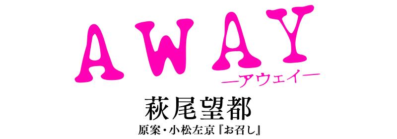 Away -アウェイ-