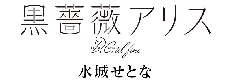黒薔薇アリス D.C.al fine