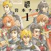 「マロニエ王国の七人の騎士」2巻発売記念 本誌連動プレゼントキャンペーン開催!