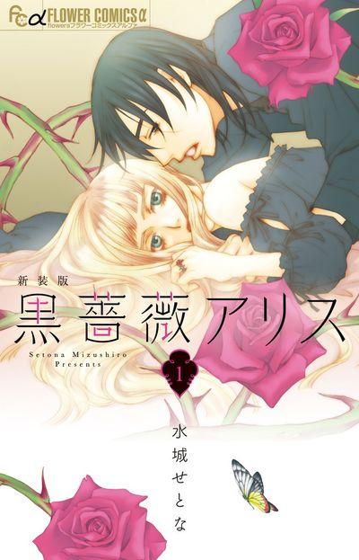 新装版 黒薔薇アリス 1巻