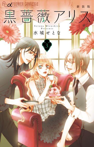 新装版 黒薔薇アリス 3巻