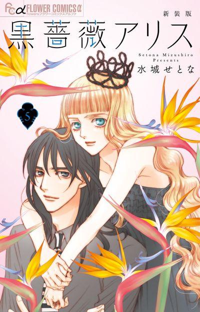 新装版 黒薔薇アリス 5巻