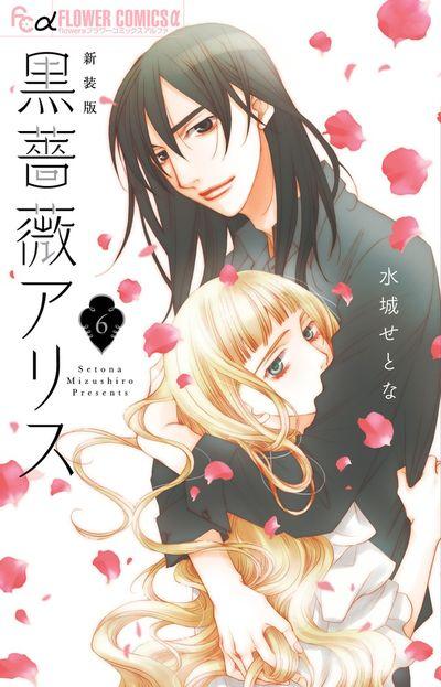 新装版 黒薔薇アリス 6巻
