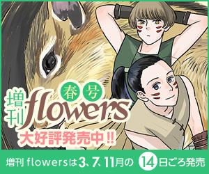 増刊flowers春号