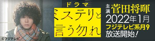 主演菅田将暉、ドラマ「ミステリと言う勿れ」2022年1月放送開始