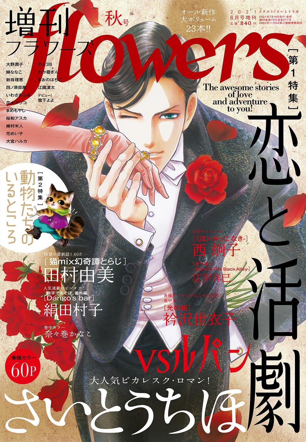 増刊flowers 秋号