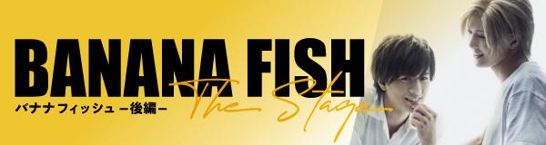 「BANANA FISH」The Stage -後編-