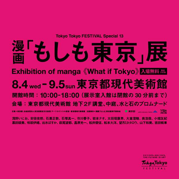 萩尾望都先生・岩本ナオ先生が「もしも東京」展に参加!