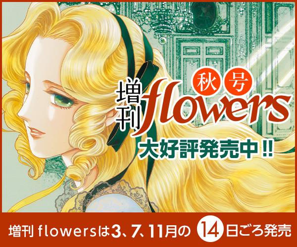 増刊flowers秋号
